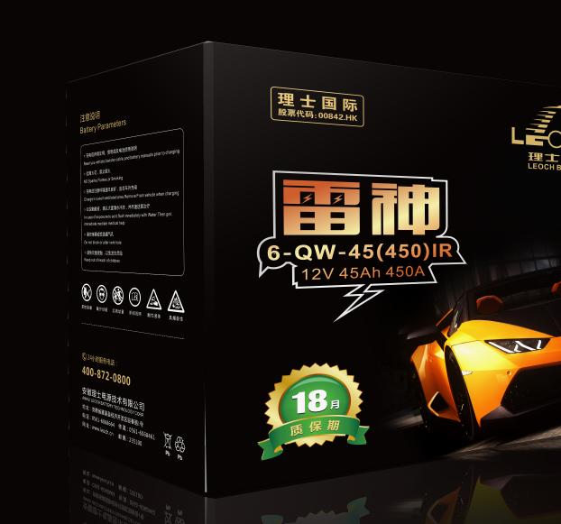 理士國際-電池包裝設計